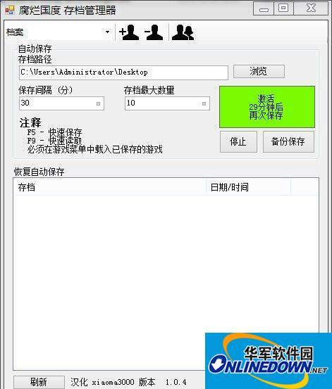 《腐烂国度》v1.04存档管理器汉化版 1