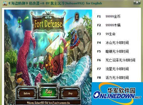 《海盗防御》八项修改器 (liuhuan992)