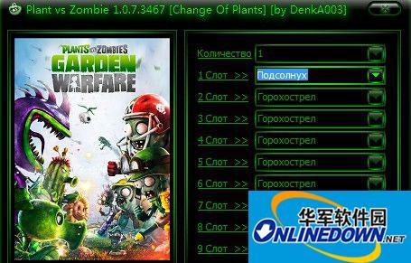 《植物大战僵尸》v1.0.7.3467修改器