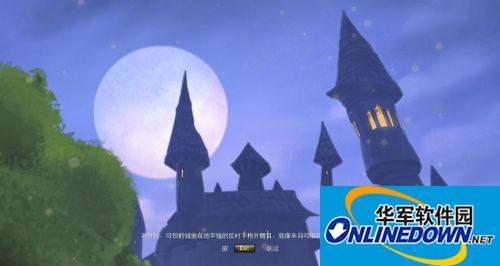 《幻影城堡》游侠LMAO汉化组汉化补丁V1.0