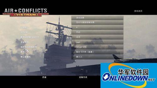 《空中冲突:越南》3DM轩辕汉化组汉化补丁 v1.0
