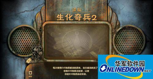 《生化奇兵2》蒹葭汉化组汉化补丁v1.0