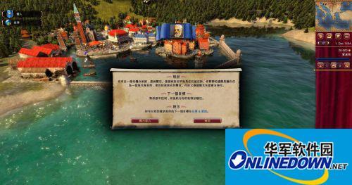 《威尼斯崛起》官方繁体中文汉化补丁(3DM)