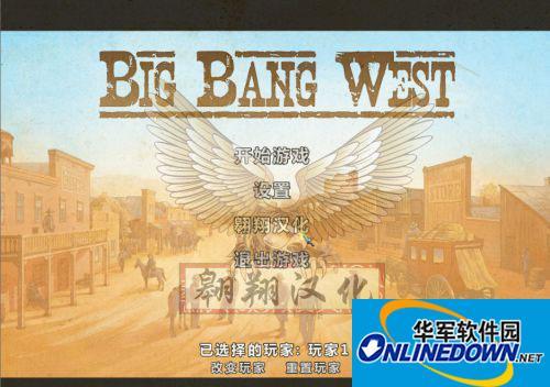 《西部大爆炸》游侠翱翔汉化组汉化补丁v1.0 1