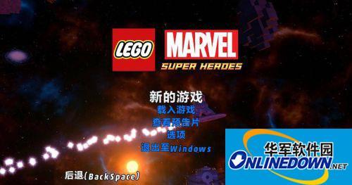 《乐高漫威超级英雄》3DM轩辕汉化组汉化补丁v1.0 1