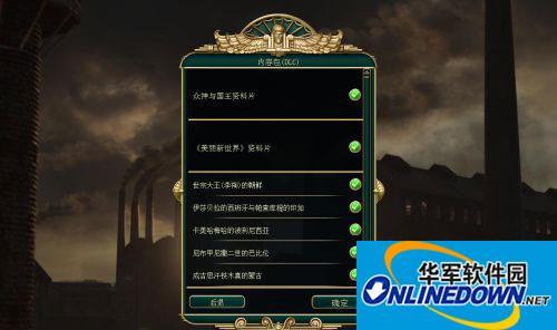《文明5:美丽新世界》游侠LMAO汉化组汉化补丁V7.0 1