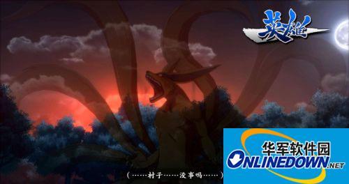 《火影忍者疾风传:究极忍者风暴3完全爆发》3DM轩辕汉化组汉化补丁v3.0