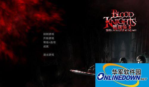 《嗜血骑士》游侠LMAO汉化组汉化补丁V1.0