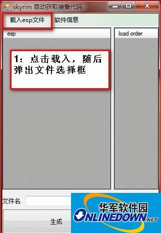 《上古卷轴5:天际》自动获取代码工具v0.4