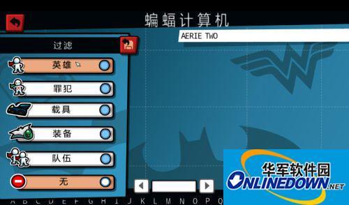 《涂鸦冒险家:DC漫画冒险》游侠翱翔汉化组简体中文汉化补丁V1.0最终版