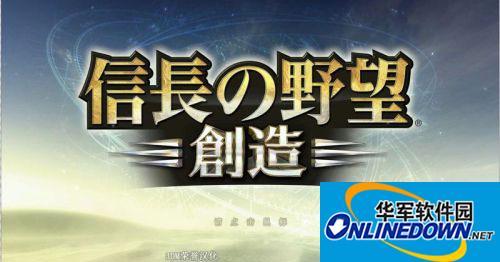 《信长之野望14:创造》PC测试版 3DM简体中文汉化补丁 1