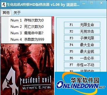 《生化危机4:终极HD版》多功能修改器 1