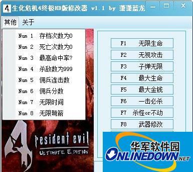 《生化危机4:终极HD版》v1.1多项修改器 1