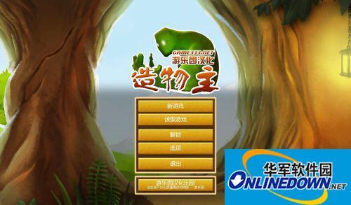 《造物主》游乐园简体中文汉化补丁v1.0