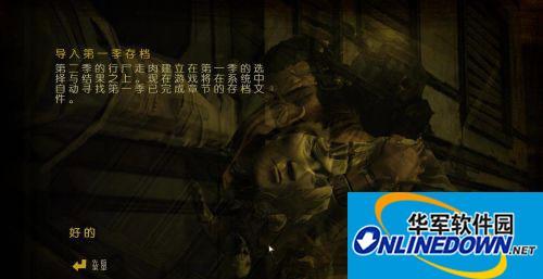 《行尸走肉:第二季》3DM轩辕汉化组汉化补丁v1.3