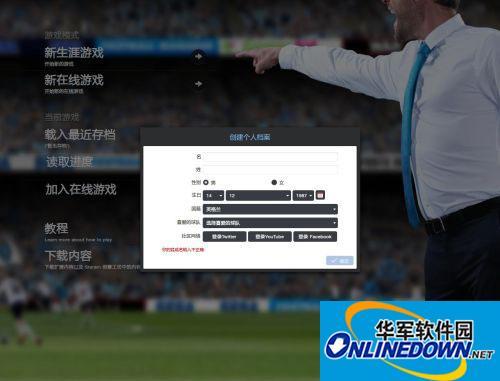 《足球经理2014》爆棚简体汉化包V1.0 1