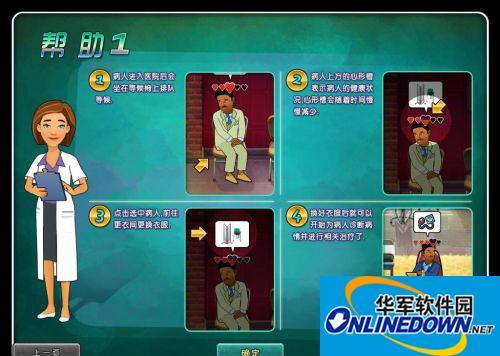 《中心医院第一季》游乐园简体中文汉化补丁