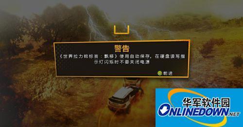 《世界拉力锦标赛:漂移》3DM轩辕汉化组汉化补丁v1.0 1