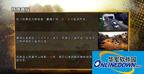 《世界拉力锦标赛:漂移》3DM轩辕汉化组汉化补丁v1.0