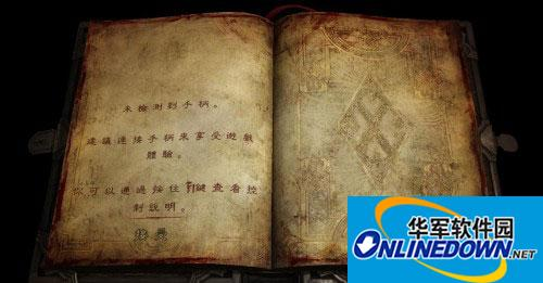 《恶魔城:暗影之王2》PC正式版游侠LMAO汉化组繁体中文汉化补丁V3.0