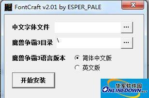 《魔兽争霸3》字体修改工具v2.01(剑心)