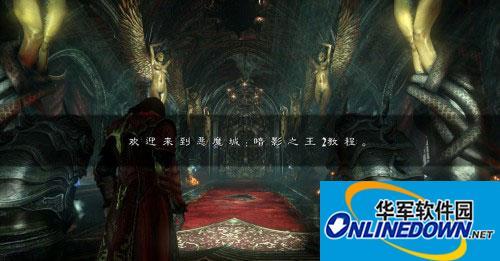 《恶魔城:暗影之王2》XBOX360游侠LMAO汉化补丁V1.0
