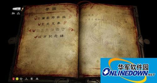 《恶魔城:暗影之王2》PC正式版游侠LMAO汉化组繁体中文汉化补丁V4.0