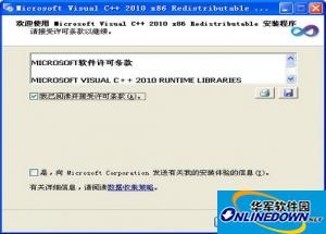 VC++2010运行库