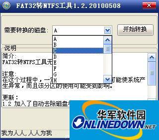 磁盘格式转换(FA...