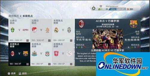 《FIFA 14》10月18日matchday存档 1