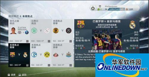 《FIFA 14》10月26日matchday存档 1