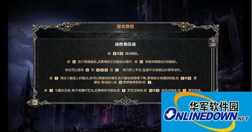 《恶魔城:暗影之王-宿命镜面HD》游乐园汉化补丁v1.0 1