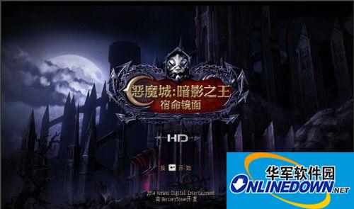 《恶魔城:暗影之王-宿命镜面HD》游侠LMAO汉化组汉化补丁V1.0