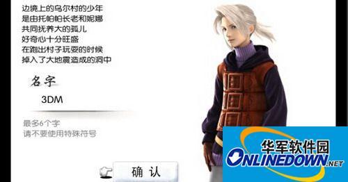 《最终幻想3》3D...