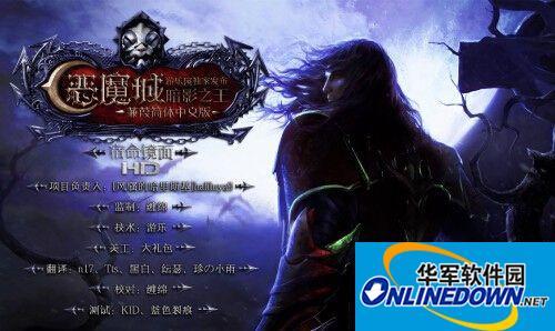 《恶魔城:暗影之王-宿命镜面HD》游乐园&蒹葭联合汉化补丁v2