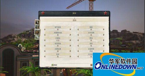 《海岛大亨5》3DM轩辕汉化组汉化补丁v3.0