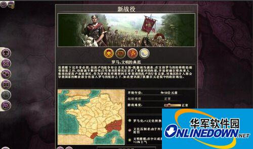 《罗马2:全面战争》汉化补丁