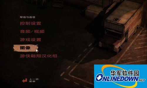 《行尸走肉:第二季》第3章 游侠翱翔汉化组汉化补丁V2.0高质