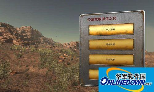 《公路救赎》游侠LMAO汉化组汉化补丁V2.0