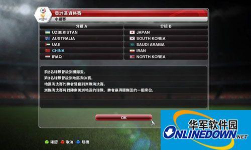 《实况足球2014:决战世界杯》游侠LMAO汉化组汉化补丁 1