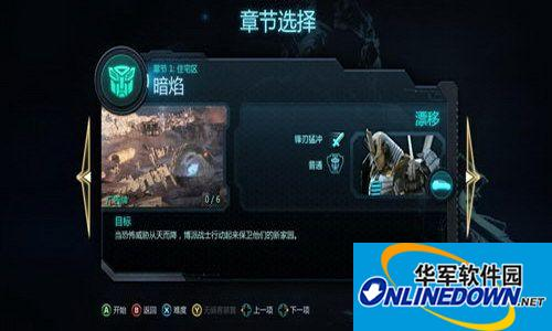 《变形金刚:暗焰崛起》3DM轩辕汉化组汉化补丁v1.0