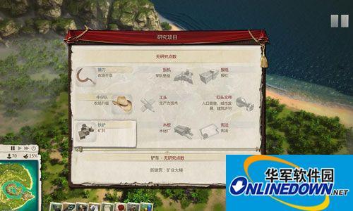 《海岛大亨5》3DM轩辕汉化组汉化补丁v4.0