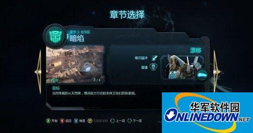 《变形金刚:暗焰崛起》3DM轩辕汉化组汉化补丁v2.0