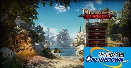 《神界3:原罪》正式版 3DM轩辕汉化组汉化补丁