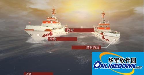 《模拟航船:海上搜救》3DM轩辕汉化组汉化补丁v1.0