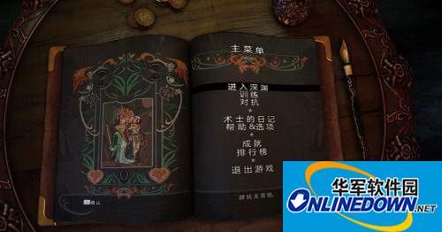 《深渊的奥德赛》3DM轩辕汉化组汉化补丁v1.0 1