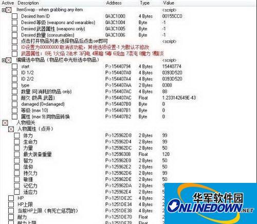 《黑暗之魂2》超多功能CE修改脚本中文版