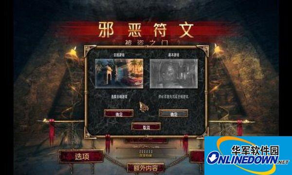 《邪恶符文:被盗之门》游侠LMAO汉化组汉化补丁V1.0