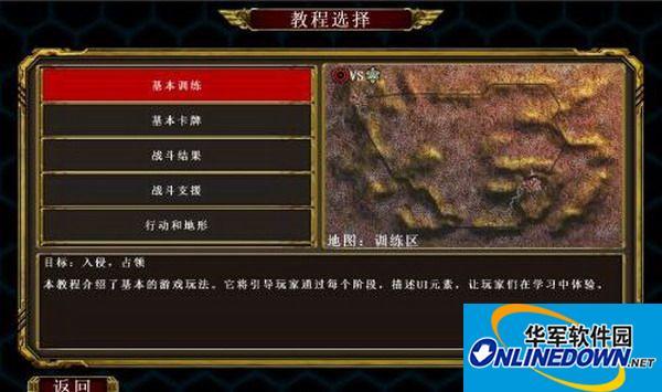《星际之剑:震地者》游侠LMAO汉化组汉化补丁V1.0