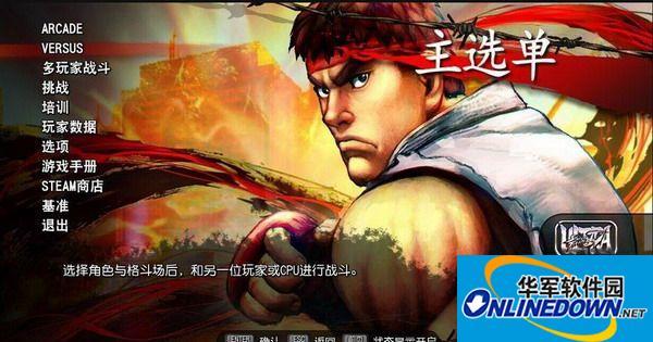 《终极街头霸王4》游侠LMAO汉化组汉化补丁V1.0修正版
